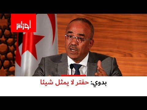 بدوي يهاجم حفتر ويعرض خدمات الجزائر لإنجاح الحوار الليبي