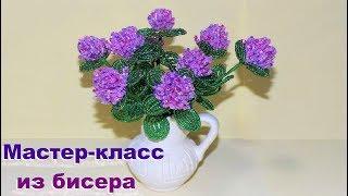 Цветы из бисера / КЛЕВЕР ИЗ БИСЕРА мастер-класс