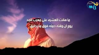 فيديو..شيلة رحلة البعد كلمات مطلق الفرسن اداء عبدالله الطواري
