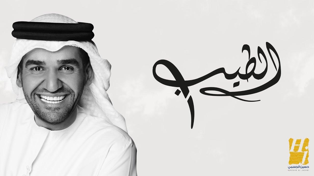 حسين الجسمي - الطيب (حصرياً) | 2017