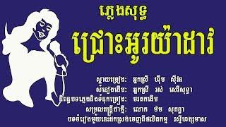 ជ្រោះអូរយ៉ាដាវ ភ្លេងសុទ្ធ ស្តាយច្រៀង ហ៊ឹម ស៊ីវន, Chrous Oh Ya Dav, Karaoke Khmer for sing