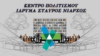 ΚΕΝΤΡΟ ΠΟΛΙΤΙΣΜΟΥ ΙΔΡΥΜΑ ΣΤΑΥΡΟΣ ΝΙΑΡΧΟΣ ( ΔΗΜΟΣ ΠΕΡΙΣΤΕΡΙΟΥ )