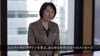 日本ユニバーサルデザイン研究機構の提供でお送りする「ユニバーサルデ...