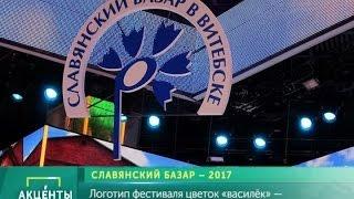 АКЦЕНТЫ  Славянский базар   2017