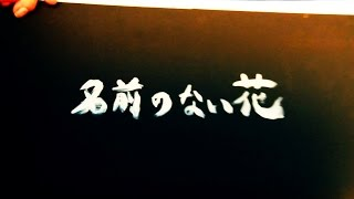 ソレカラ「名前のない花(album ver.)」official music video SOREKARA「...