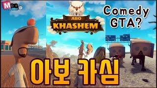 [아보 카심] 중동 코미디 GTA? 사우디 아라비아 게임 Abo Khashem gameplay 아보카셈