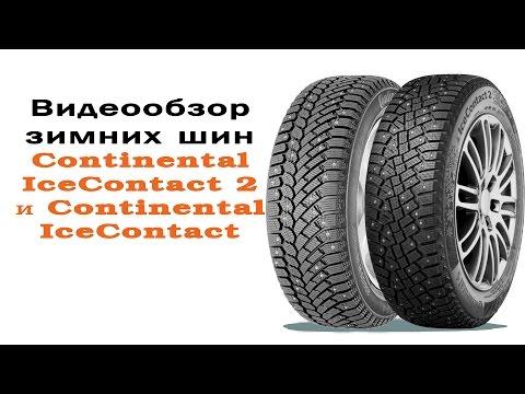 Обзор зимних шин Continental IceContact 2