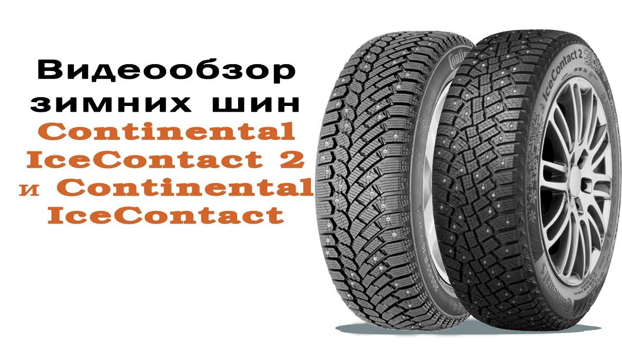 Интернет-магазин virbacauto предлагает купить шины continental icecontact 2 в ростове-на-дону, выгодные цены на континенталь айсконтакт 2.