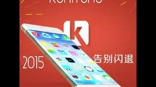 تحميل برنامج الصيني الاحمر kuaiyong للايفون والايباد بدون جلبريك