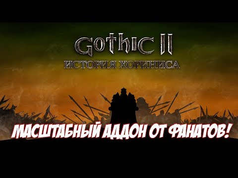 Gothic 2: История