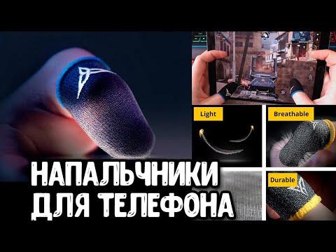 Напальчники для Call Of Duty Mobile и Pubg Mobile   Носки на пальцы для телефона Flydigi