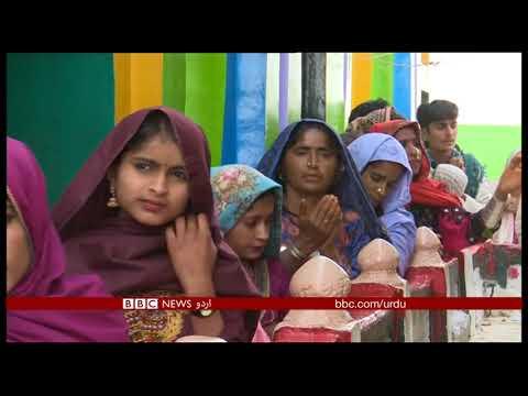 گاجی شاہ نفسیاتی مریض ۔ بی بی سی اردو