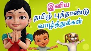 இனிய தமிழ் புத்தாண்டு வாழ்த்துகள் | Tamil Rhymes for Children | Infobells