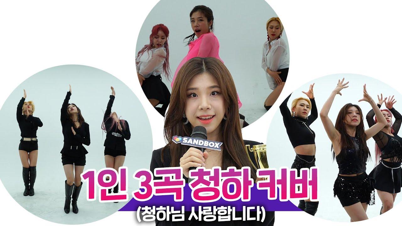 구독자 10만 기념 영상 [청하 커버댄스 메들리] / Cheongha Cover Dance