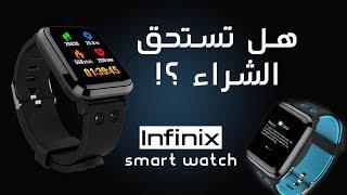 ارخص وافضل ساعة رياضية ضد المياة والاتربة Infinix Smart Watch Xw01 Unboxing and Review