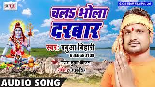 KANWAR SONG सुपरहिट (2018) चला भोला दरबार -  #Babua Bihari - Bhojpuri Hit Kanwar Song