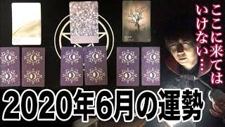 タロット占い 2020年6月の運勢〜闇の占い師 Black Hyde〜