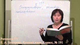 Peremena TV Русский язык, Быстрова, № 191