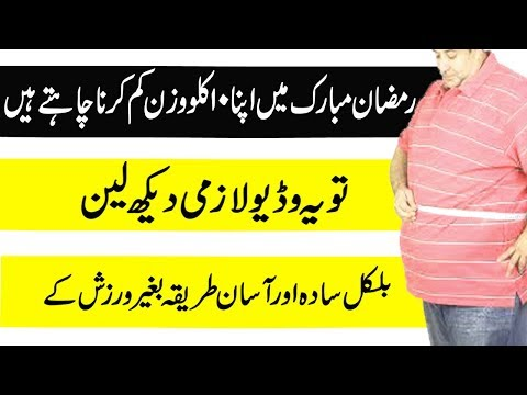 Ramadan Diet Plan Tips | How to Weight Lose 10Kg Urdu/Hindi
