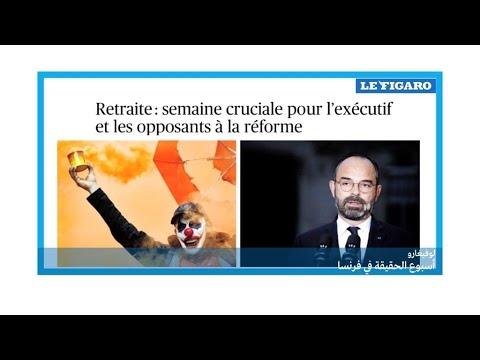 إصلاح قانون التقاعد... -أسبوع الحقيقة- في فرنسا  - نشر قبل 4 ساعة