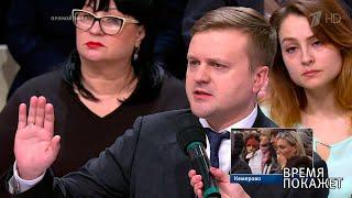 «Велик соблазн заработать на детях» - депутат А.Диденко о возможных причинах трагедии в Кемерове.