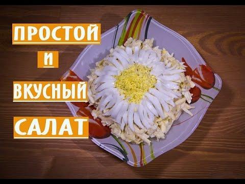 фото приготовления с простых салатов рецепт