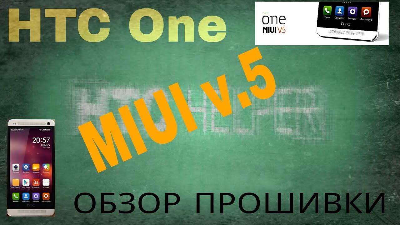 htc one v инструкция на русском