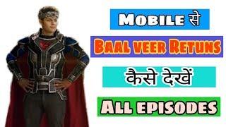 Mobile se Baalveer returns kaise dekhen | Baalveer returns episode-1 kaise dekhen | Baalveer returns