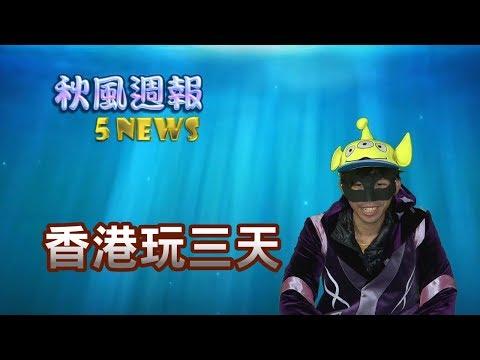 香港玩三天 迪士尼樂園我又來了 | 秋風週報 5NEWS | 2017年第51週
