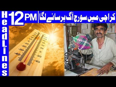Karachi To Experience Extreme Spell Of Heat Today - Headlines 12 PM - 20 May 2018 - Dunya News