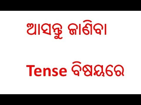Tense in Hindi to English|| Odia Dictionary || odia dictionary book 2018