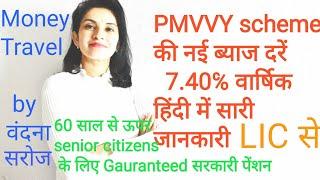 pmmvy | Pradhan Mantri Vaya Vandana Yojana | PMVVY | LIC plan no.842 |Tax Free Bonds India|