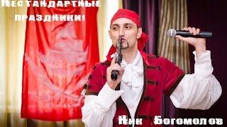 Тамада на свадьбу в Красноярске. Ник Богомолов. Стилизованная.