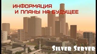 Advance Rp Silver [#24] - Информация и планы на ближайщее будущее.