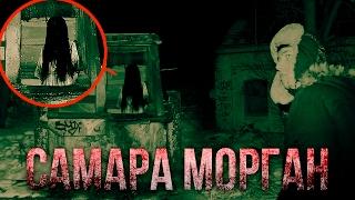 Вызов Духов - Самара Морган / Звонки Samara Morgan