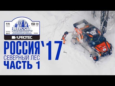 🏁БАХА Северный лес 🚙ПОЛНАЯ ВЕРСИЯ эксклюзивные кадры. Новости Автоспорта. Команда Супротек Racing