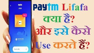 What is PayTM Lifafa (Postcard)? How to use PayTM Lifafa?