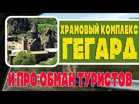 Монастырь Гегард. Как обманывают туристов. Достопримечательности в Армении #армениясбмв