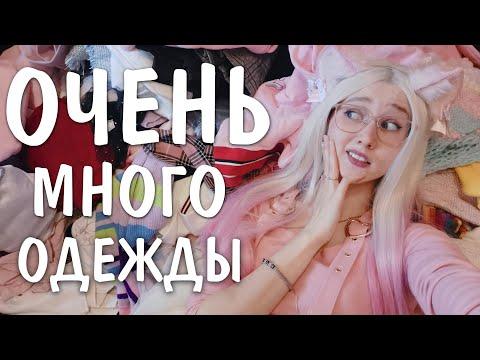 Мой ОГРОМНЫЙ гардероб / Много милой одежды с AliExpress