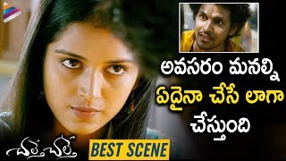 Priyanka Jain Comments on Love | Chalte Chalte Telugu Movie | Vishwadev | 2019 Telugu Latest Movies