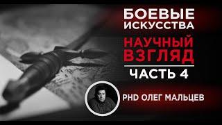 Боевые искусства   Научный взгляд. Часть 4   Мальцев Олег   Прикладная наука