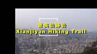 【Miss YT】景美仙跡岩登山步道 Xianji Yan Hiking Trail 台北旅遊景點推薦 遠眺台北101 新北市一日遊 文青小旅行 登山步道秘境