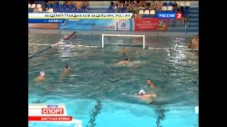 Кубок России по мини водному поло 2013