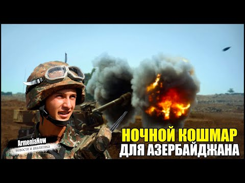 Армия Арцаха кошмар для Азербайджана! Карабах был и будет армянским