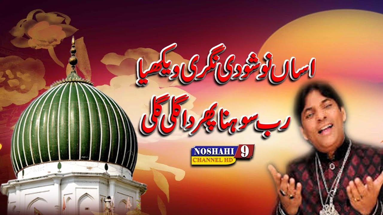 Asan nosho di nagri wekhya Sher Mian Dad -- Qawwali - manqabat nosho pak nosho pak qawali