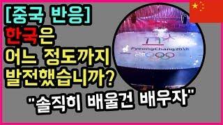 [중국 반응] 무시할 수 없는 세계 8위의 공업국 - 한국