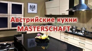 Каталог австрийских кухонь Masterschaft в Алматы. Кухни