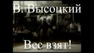 Тяжелая Атлетика СССР - Вес взят!.mpg