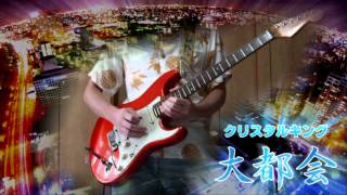 クリスタルキングのデビューシングル『大都会』('79)を弾いてみました。...