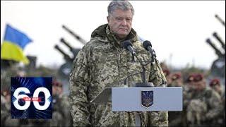Режим Порошенко готовит наступление на Восток! 60 минут от 11.12.18